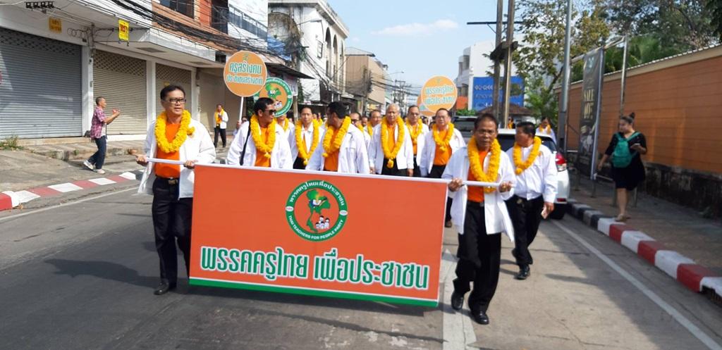 พรรคครูไทยเพื่อประชาชน